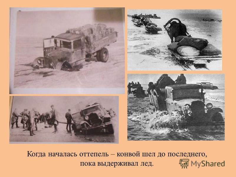 Когда началась оттепель – конвой шел до последнего, пока выдерживал лед.