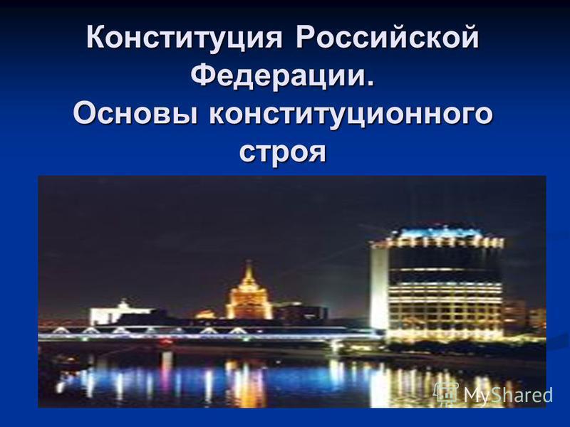 Конституция Российской Федерации. Основы конституционного строя