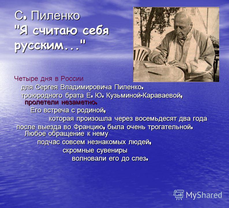 С. Пиленко