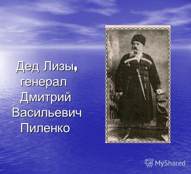Дед Лизы, генерал Дмитрий Васильевич Пиленко