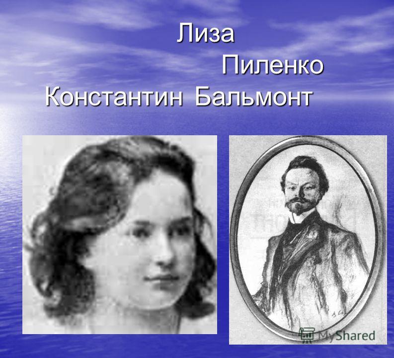 Лиза Пиленко Константин Бальмонт Лиза Пиленко Константин Бальмонт