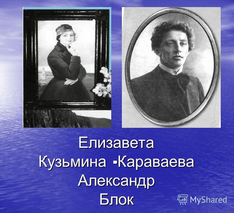 Елизавета Кузьмина - Караваева Александр Блок