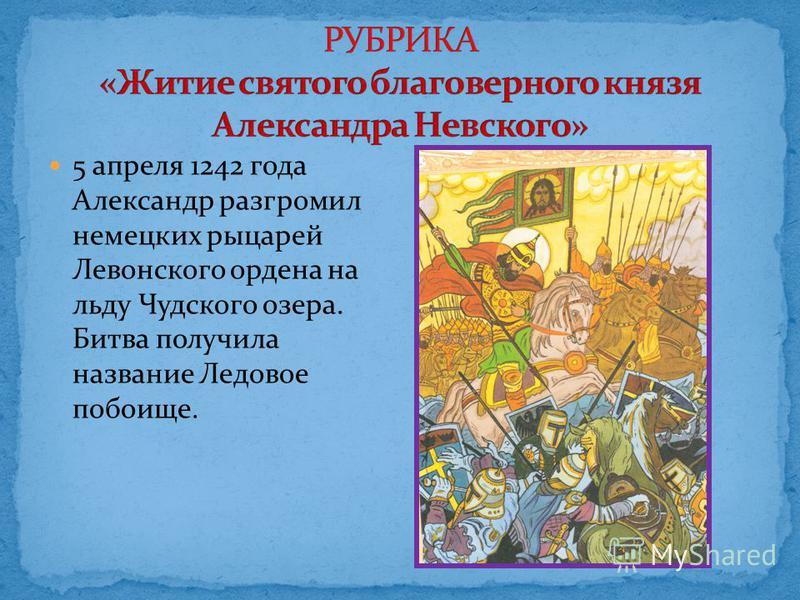 5 апреля 1242 года Александр разгромил немецких рыцарей Левонского ордена на льду Чудского озера. Битва получила название Ледовое побоище.