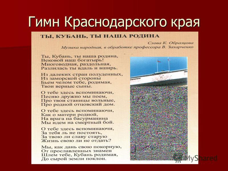 Гимн Краснодарского края