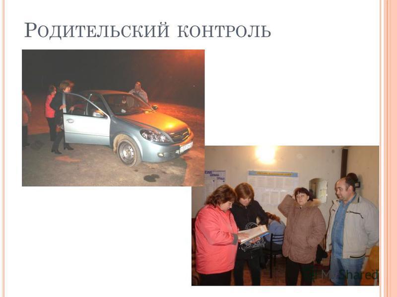 Р ОДИТЕЛЬСКИЙ КОНТРОЛЬ