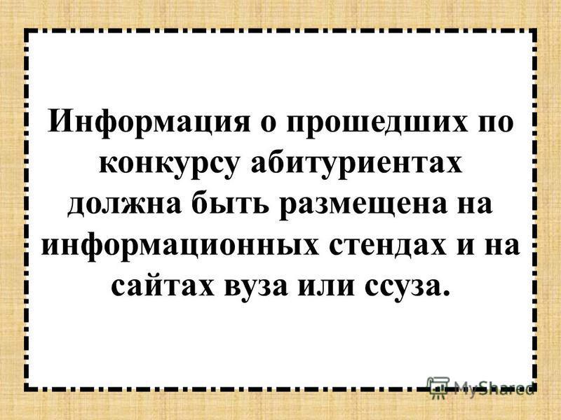 Информация о прошедших по конкурсу абитуриентах должна быть размещена на информационных стендах и на сайтах вуза или суза.