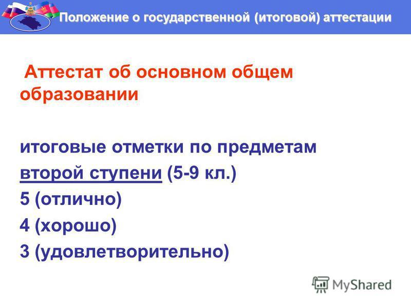 Аттестат об основном общем образовании итоговые отметки по предметам второй ступени (5-9 кл.) 5 (отлично) 4 (хорошо) 3 (удовлетворительно) Положение о государственной (итоговой) аттестации