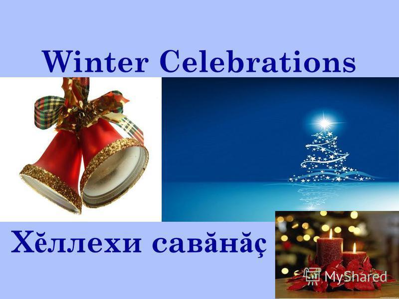 Winter Celebrations Х ĕ ллехи сав ă н ăç