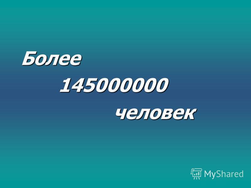 Более Более 145000000 145000000 человек человек