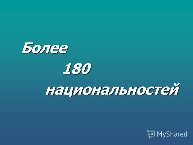 Более Более 180 180 национальностей национальностей