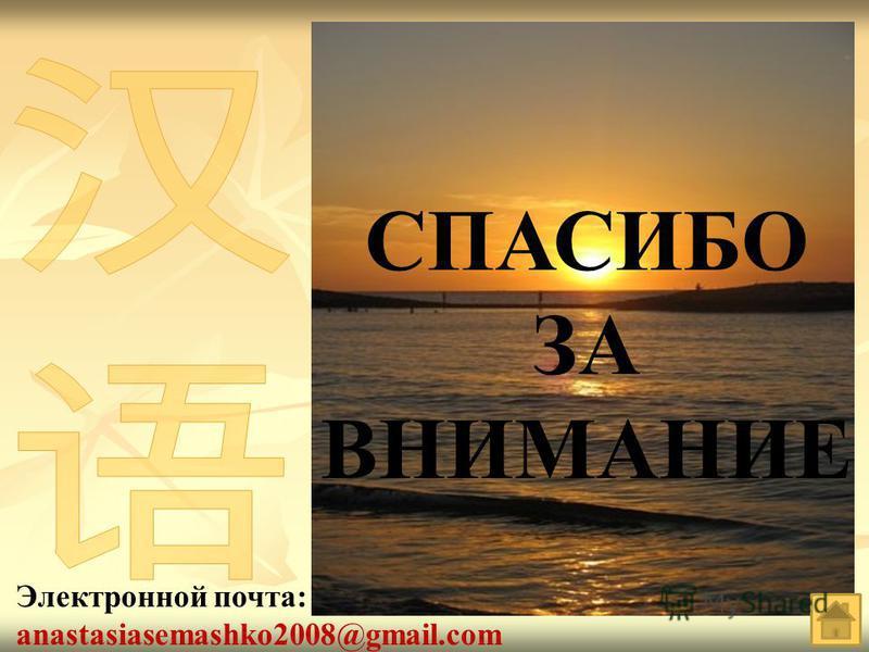 СПАСИБО ЗА ВНИМАНИЕ Электронной почта: anastasiasemashko2008@gmail.com