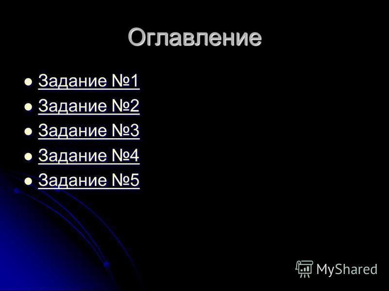 Оглавление Задание 1 Задание 1 Задание 1 Задание 1 Задание 2 Задание 2 Задание 2 Задание 2 Задание 3 Задание 3 Задание 3 Задание 3 Задание 4 Задание 4 Задание 4 Задание 4 Задание 5 Задание 5 Задание 5 Задание 5