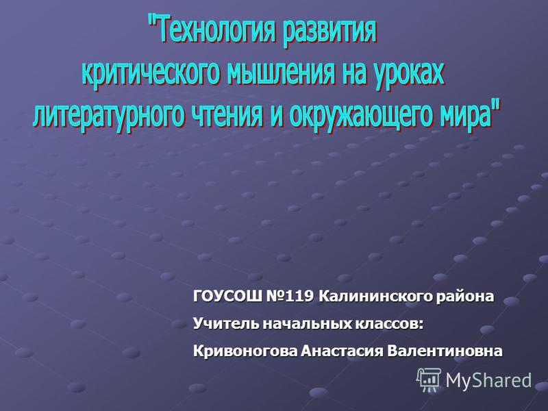 ГОУСОШ 119 Калининского района Учитель начальных классов: Кривоногова Анастасия Валентиновна