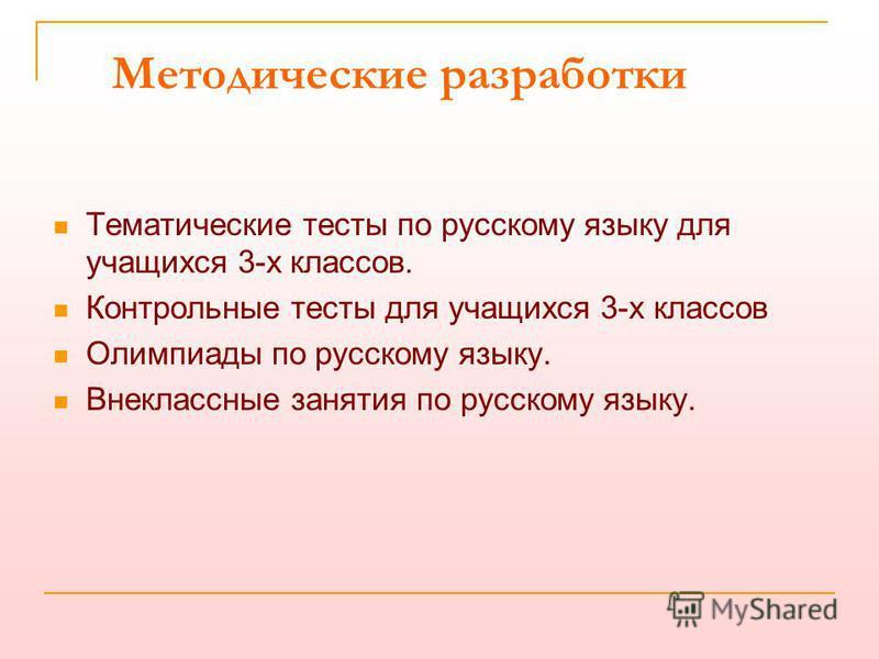 Методические разработки Тематические тесты по русскому языку для учащихся 3-х классов. Контрольные тесты для учащихся 3-х классов Олимпиады по русскому языку. Внеклассные занятия по русскому языку.
