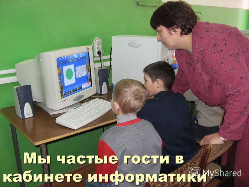 Мы частые гости в кабинете информатики Мы частые гости в кабинете информатики