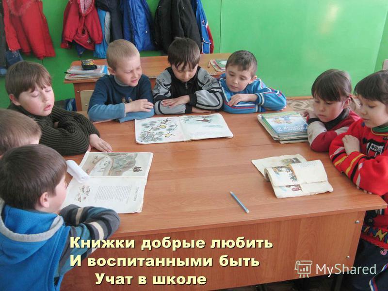 Книжки добрые любить И воспитанными быть Учат в школе Книжки добрые любить И воспитанными быть Учат в школе