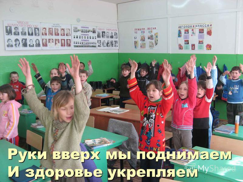 Руки вверх мы поднимаем И здоровье укрепляем Руки вверх мы поднимаем И здоровье укрепляем