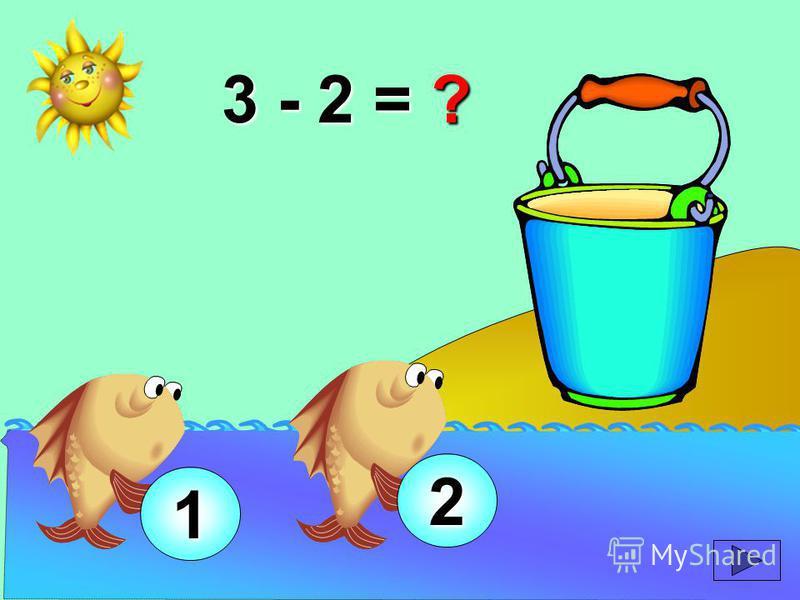 3 - 2 = ? 2 1