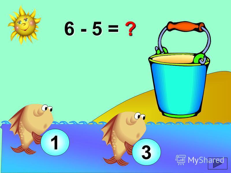 6 - 5 = ? 3 1