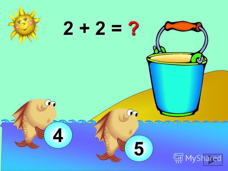 2 + 2 = ? 5 4