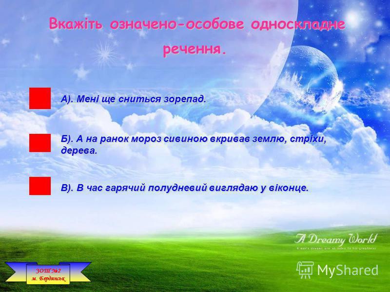 Види обставин ЗОШ 2 м. Бердянськ