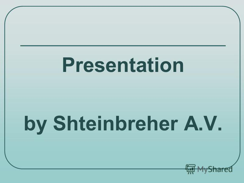 Presentation by Shteinbreher A.V.