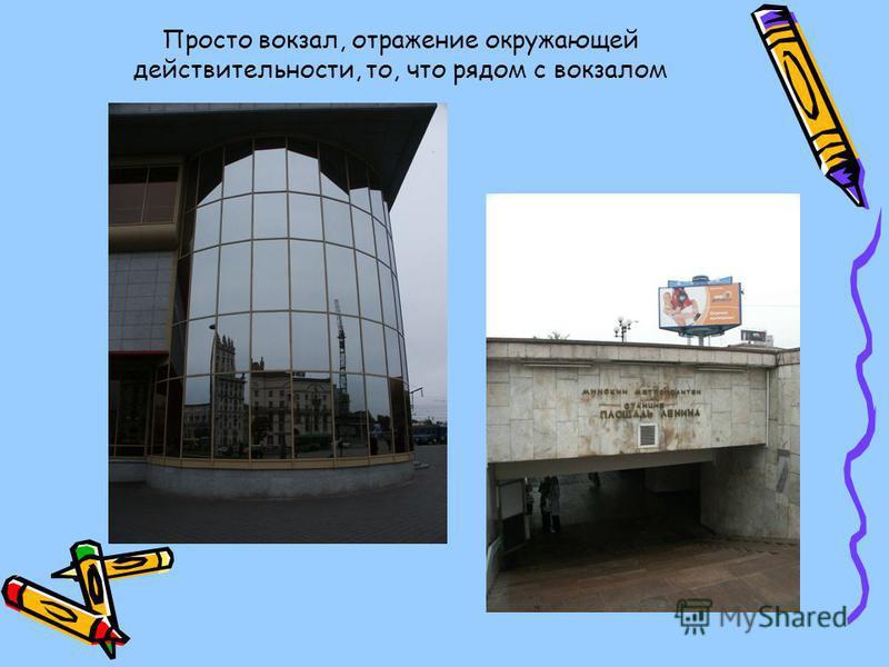 Просто вокзал, отражение окружающей действительности, то, что рядом с вокзалом