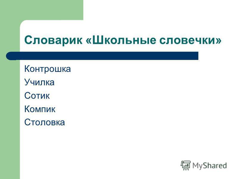 Словарик «Школьные словечки» Контрошка Училка Сотик Компик Столовка