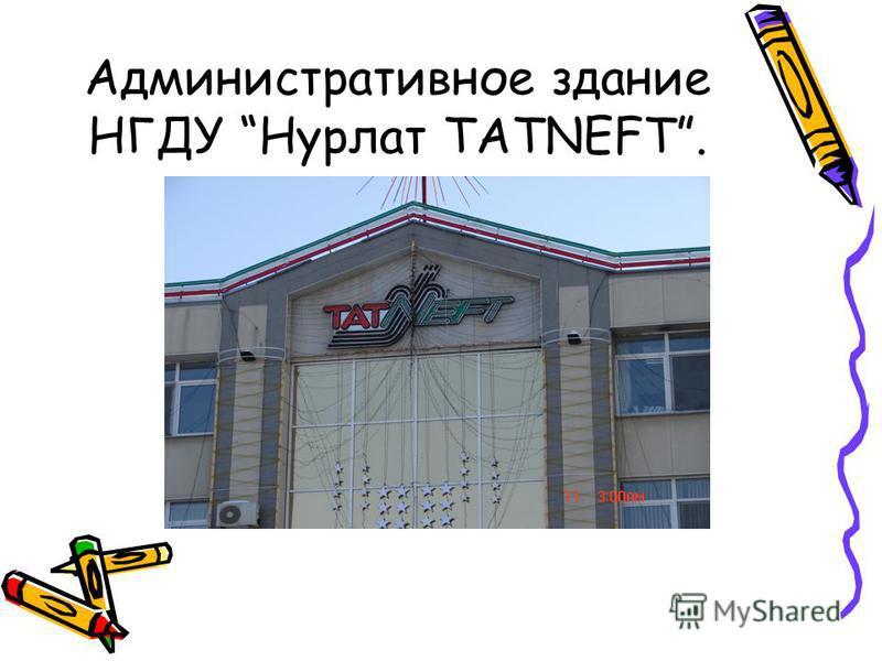 Административное здание НГДУ Нурлат TATNEFT.