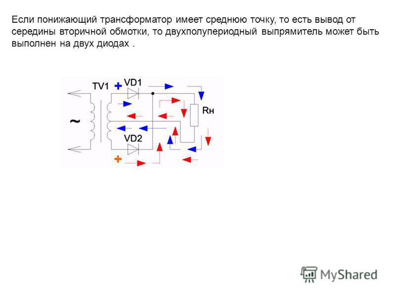 Если понижающий трансформатор имеет среднюю точку, то есть вывод от середины вторичной обмотки, то двухполупериодный выпрямитель может быть выполнен на двух диодах.