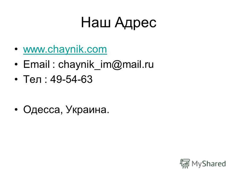 Наш Адрес www.chaynik.com Email : chaynik_im@mail.ru Тел : 49-54-63 Одесса, Украина.