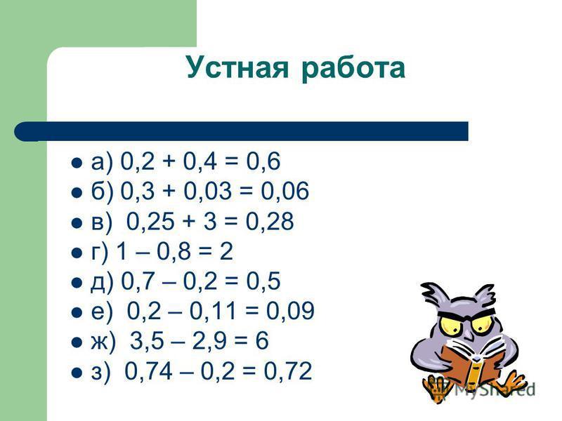 Десятичные дроби 5 класс Выполнила: Учитель математики МОУ АСОШ1 Смирнова И.В.