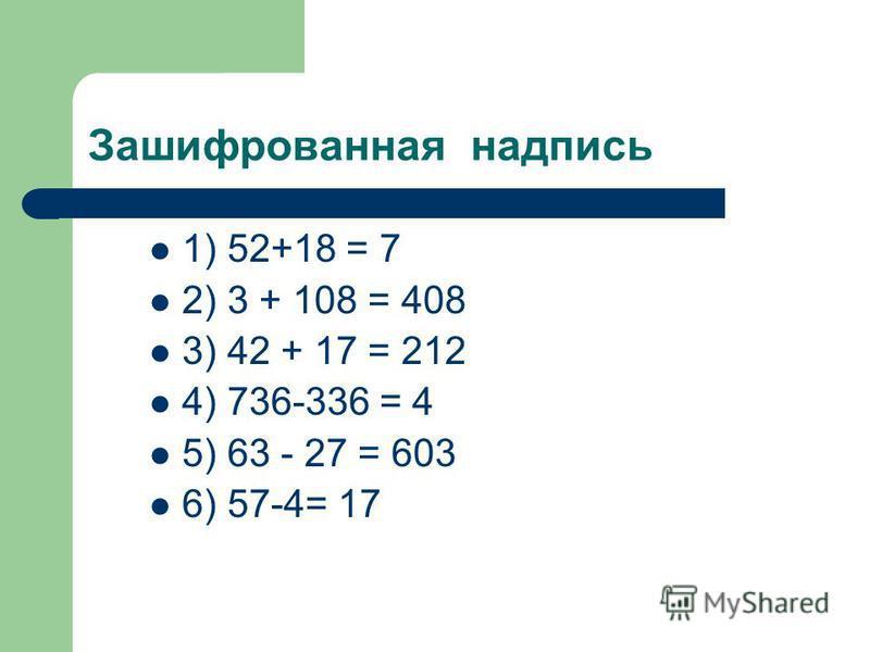 Решение: 11, 75 + 2 + 2, 9 = 16, 65 (кг)- масса заполненного рюкзака. 16, 65 < 17 Ответ: можно еще немного чего-то взять.