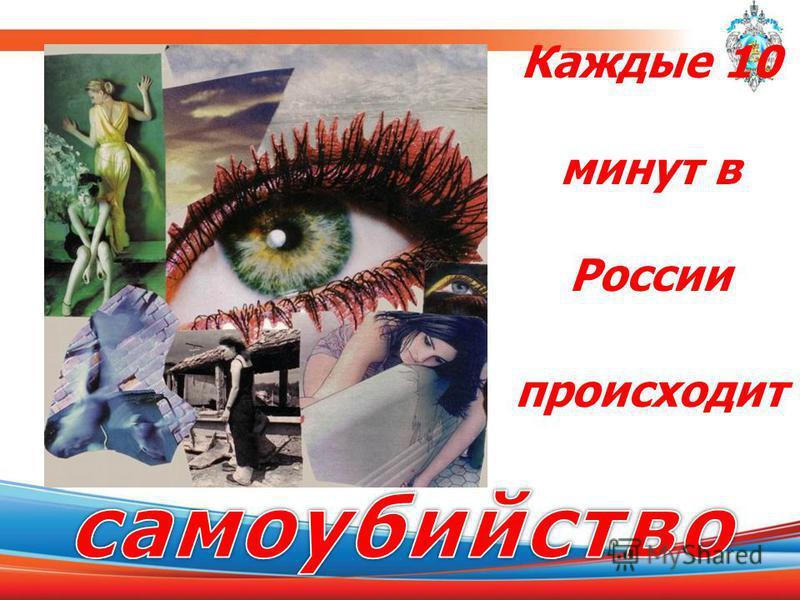 Каждые 10 минут в России происходит