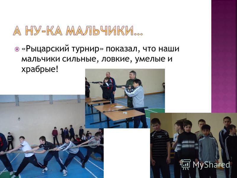 «Рыцарский турнир» показал, что наши мальчики сильные, ловкие, умелые и храбрые!