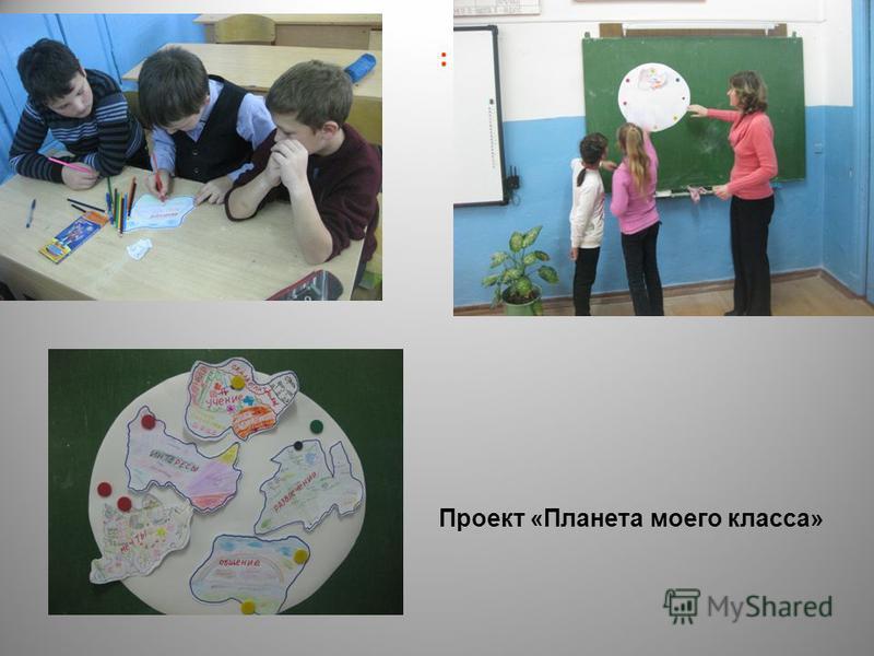 : Проект «Планета моего класса»