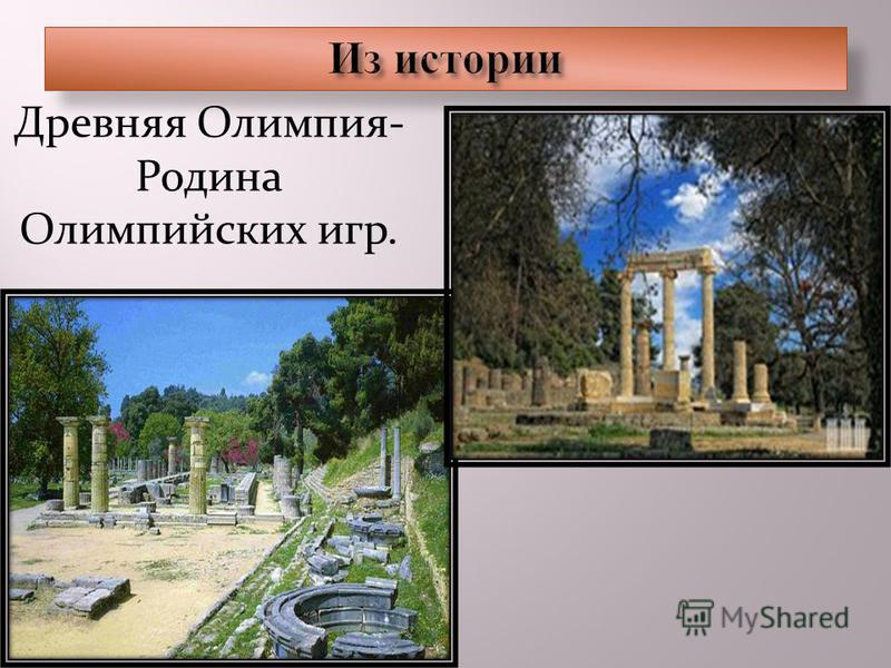 Древняя Олимпия- Родина Олимпийских игр.