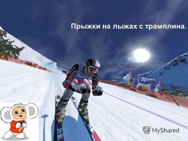 Прыжки на лыжах с трамплина.