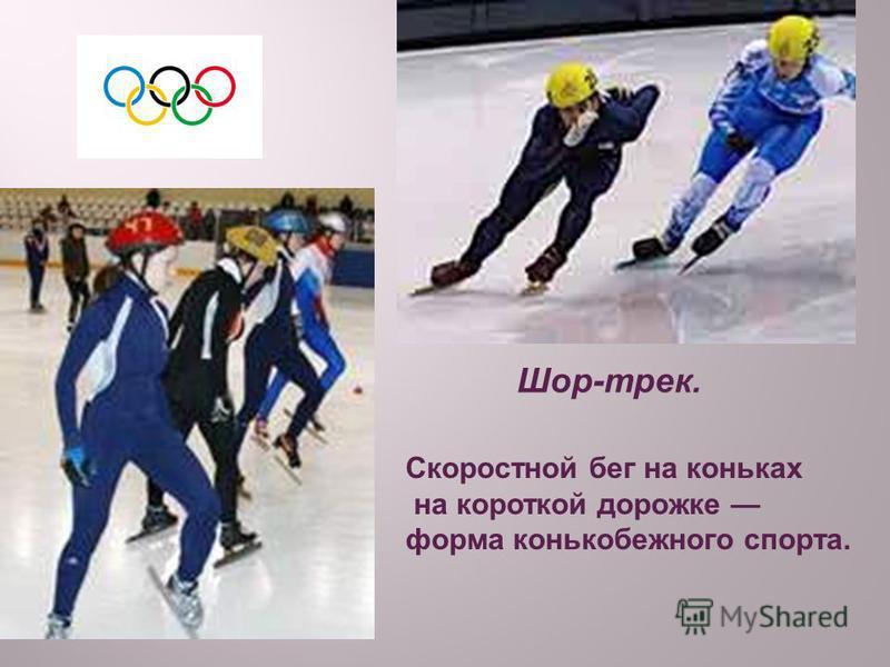 Шор-трек. Скоростной бег на коньках на короткой дорожке форма конькобежного спорта.