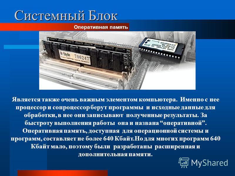 Различаются микропроцессоры по двум признакам: Тип (модель) и тактовая частота Наиболее распространены модели intel-pentium, Наиболее распространены модели intel-pentium, Pentium II, pentium III, pentium IV, celeron Pentium II, pentium III, pentium I