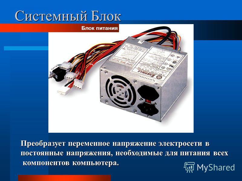 Для работы компьютера необходим обмен информацией между оперативной памятью и внешними устройствами (клавиатурой, дисководами для магнитных дисков и т.Д.) 1. Для каждого внешнего устройства имеется электронная схема, которая им управляет Эта схема на
