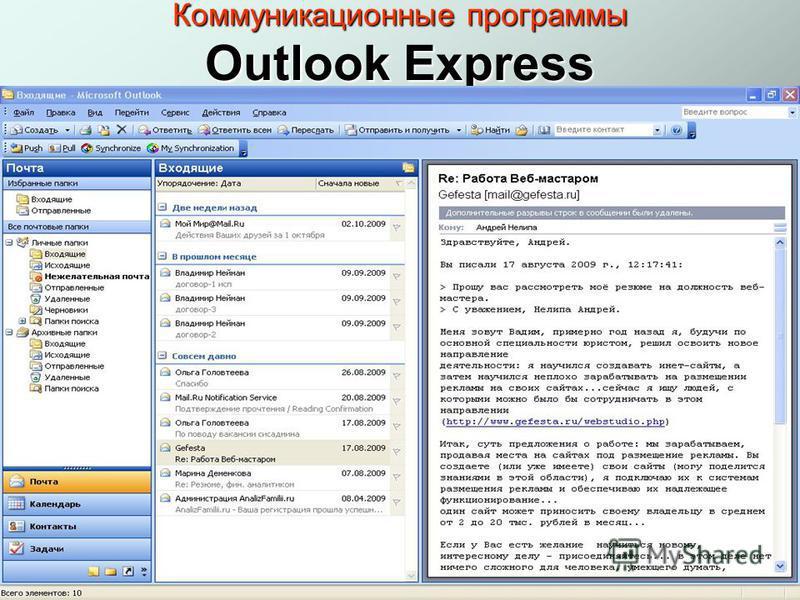 Коммуникационные программы Outlook Express