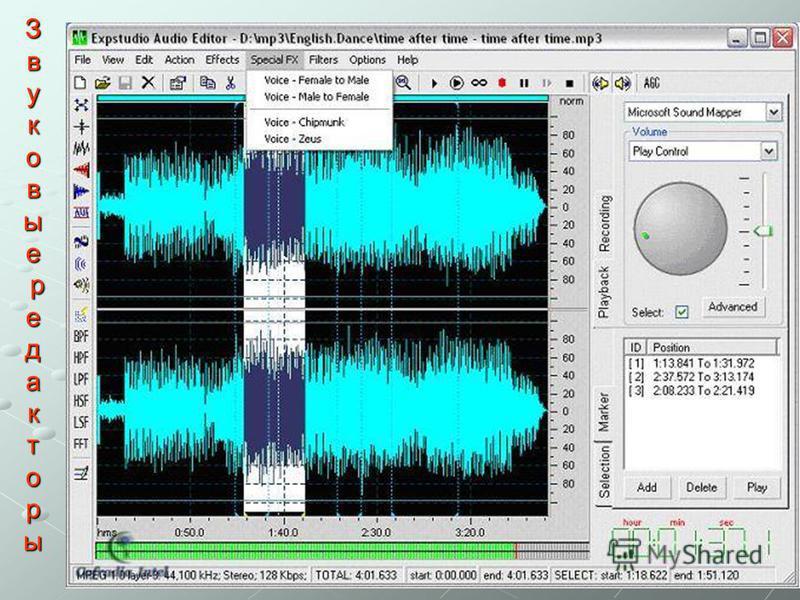 Звуковые редакторы Звуковые редакторы Звуковые редакторы Звуковые редакторы
