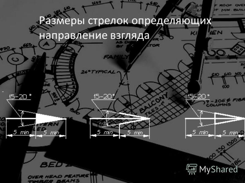 Размеры стрелок определяющих направление взгляда