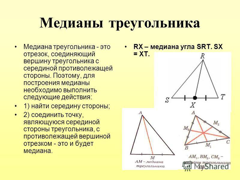 Медианы треугольника Медиана треугольника - это отрезок, соединяющий вершину треугольника с серединой противолежащей стороны. Поэтому, для построения медианы необходимо выполнить следующие действия: 1) найти середину стороны; 2) соединить точку, явля