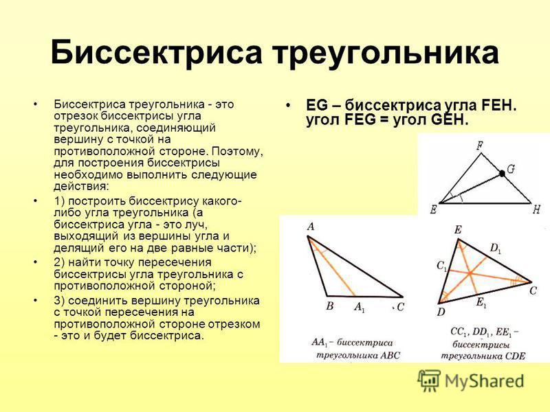 Биссектриса треугольника Биссектриса треугольника - это отрезок биссектрисы угла треугольника, соединяющий вершину с точкой на противоположной стороне. Поэтому, для построения биссектрисы необходимо выполнить следующие действия: 1) построить биссектр