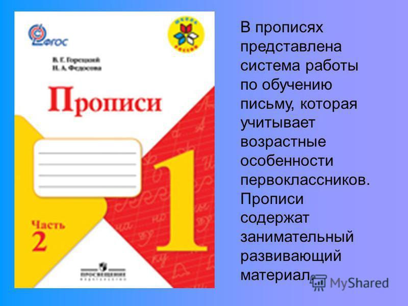 В прописях представлена система работы по обучению письму, которая учитывает возрастные особенности первоклассников. Прописи содержат занимательный развивающий материал.