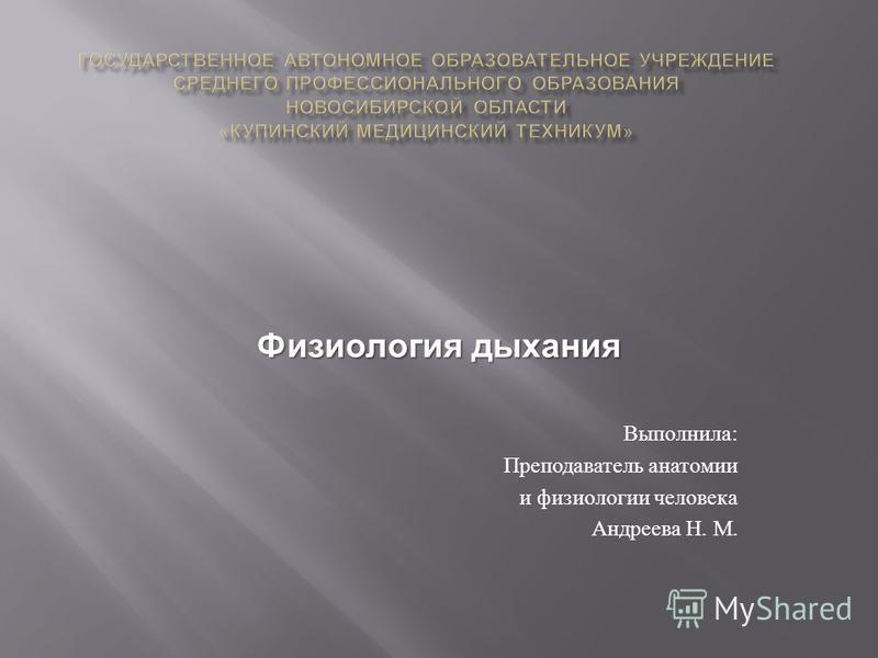 Физиология дыхания Выполнила : Преподаватель анатомии и физиологии человека Андреева Н. М.