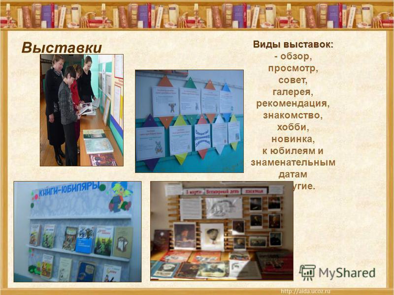 Виды выставок: - обзор, просмотр, совет, галерея, рекомендация, знакомство, хобби, новинка, к юбилеям и знаменательным датам и другие. Выставки