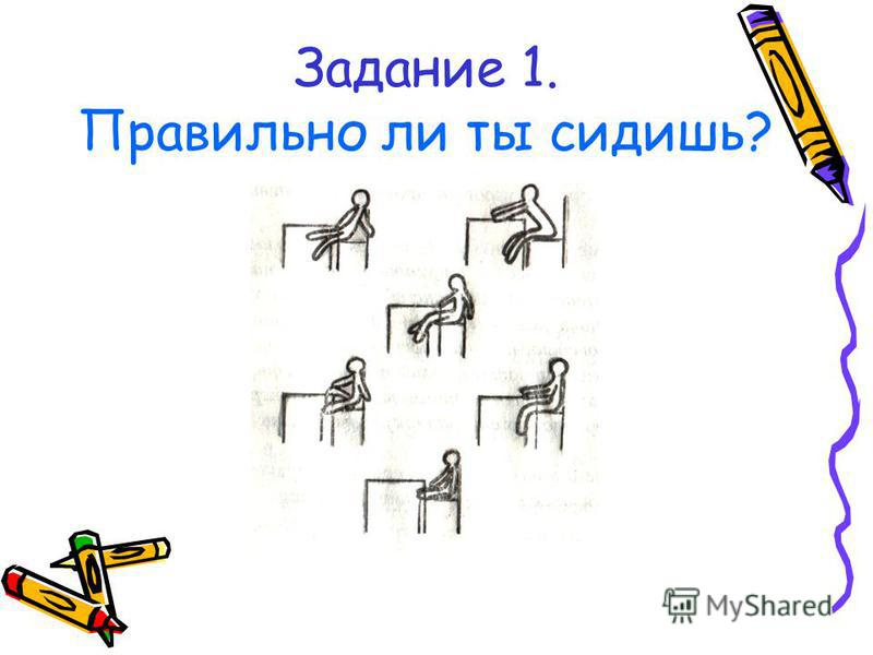 Задание 1. Правильно ли ты сидишь?